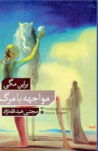 مواجهه با مرگ ترجمه مجتبی عبداللهنژاد